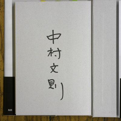 中村文則のサイン本