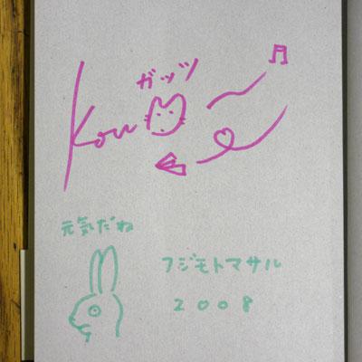 中村航とフジモトマサルのサイン