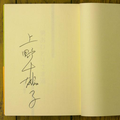 上野千鶴子のサイン本