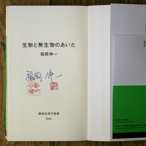 福岡伸一のサイン本