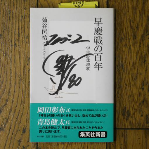 岡田彰布のサイン本
