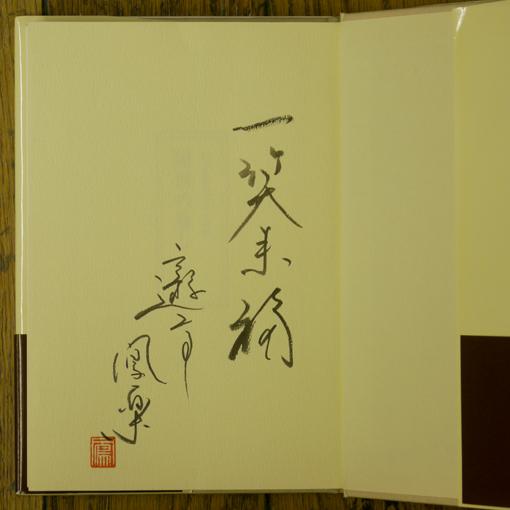 三遊亭鳳楽のサイン本