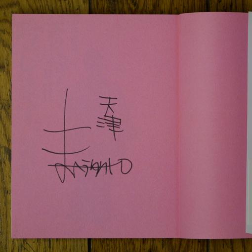 天津木村のサイン本