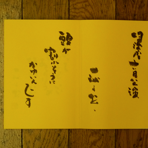 萩本欽一のサイン