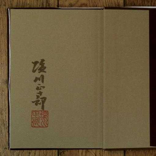 塩川正十郎のサイン本