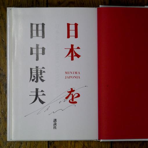 田中康夫のサイン本