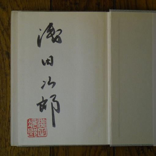 浅田次郎のサイン本