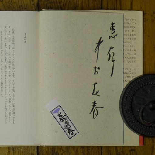 中村喜春のサイン本
