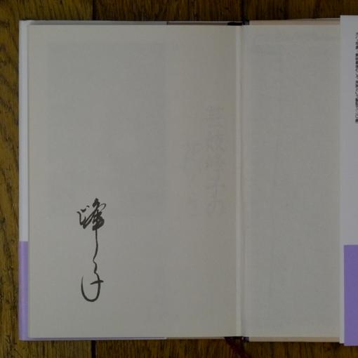岩崎峰子のサイン本
