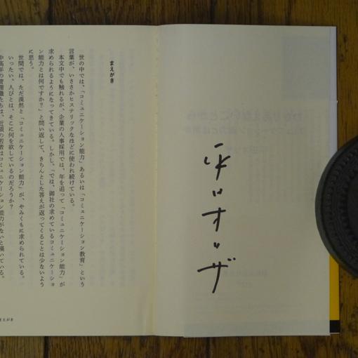 平田オリザのサイン本
