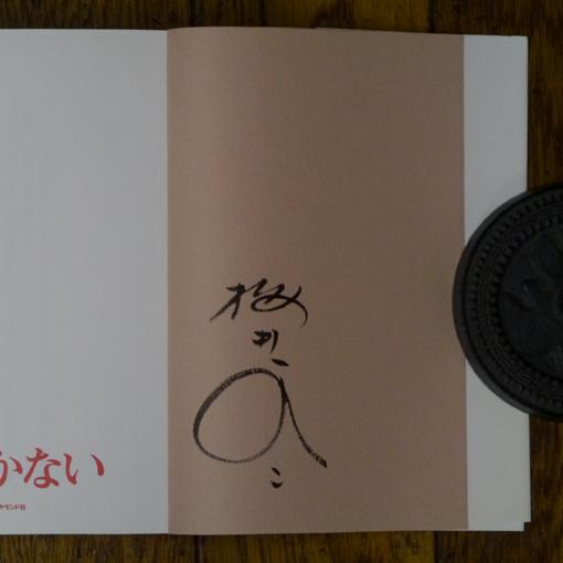 櫻井よしこのサイン本