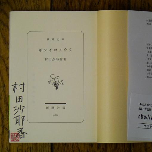 村田紗耶香のサイン本