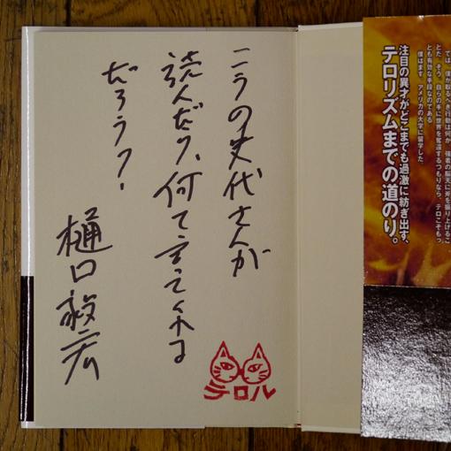 樋口毅宏のサイン本