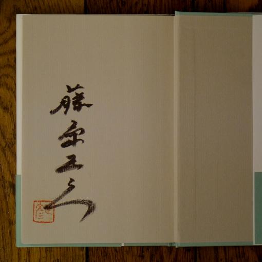 藤原正彦のサイン本