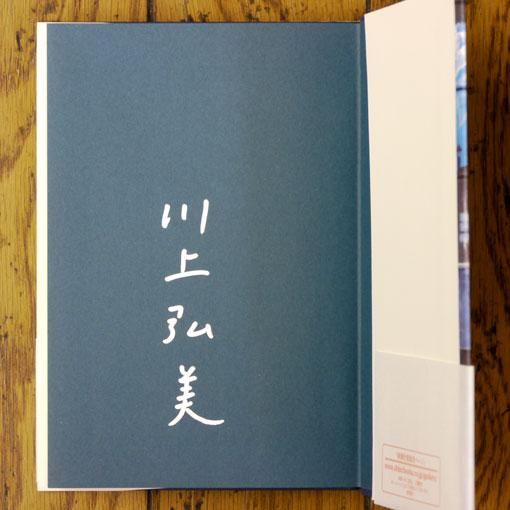 川上弘美のサイン