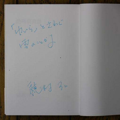 穂村弘のサイン