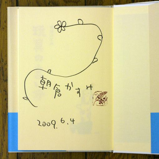 朝倉かすみのサイン