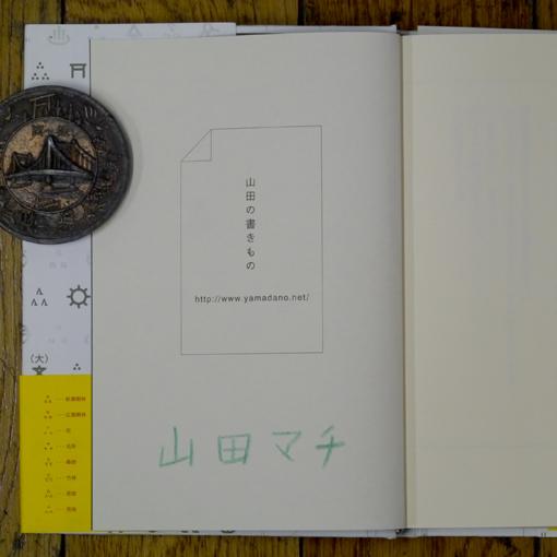 山田マチのサイン本