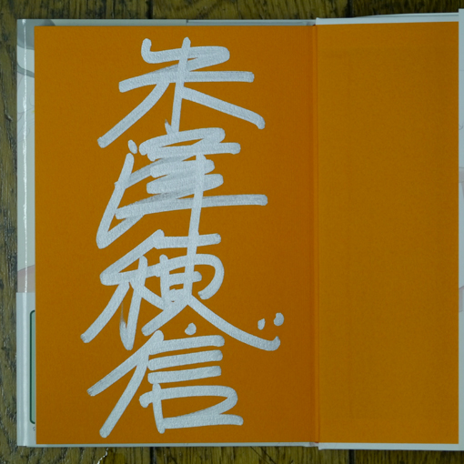米澤穂信のサイン本