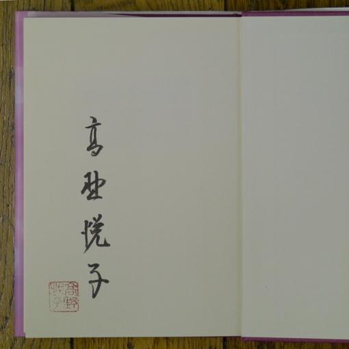 高野悦子のサイン本