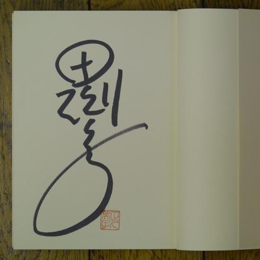 田渕久美子のサイン本