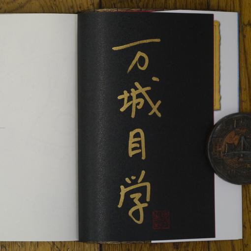 万城目学のサイン本