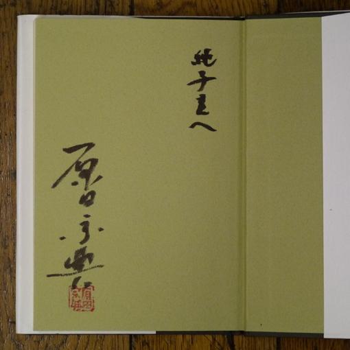 原田宗典のサイン本