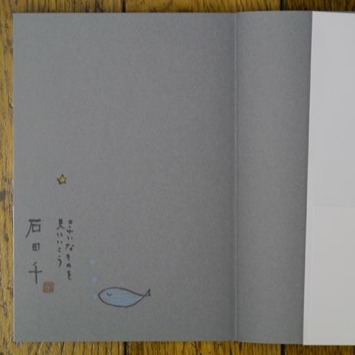 石田千のサイン本