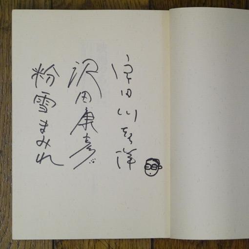 宇田川幸洋、粉雪まみれ、沢田康彦のサイン本