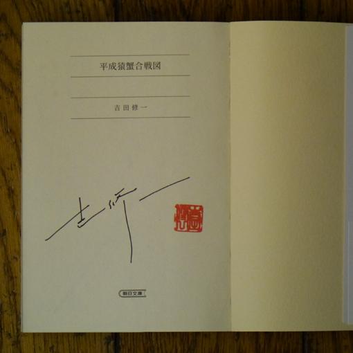 吉田修一のサイン本