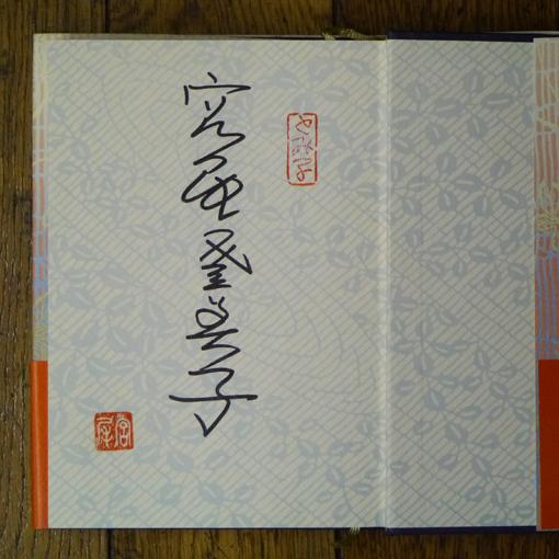 宮尾登美子のサイン本