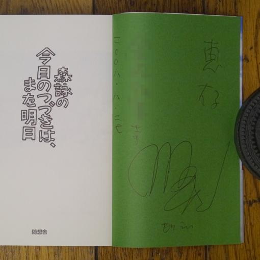 森詠のサイン本
