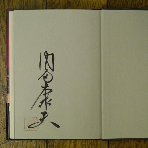 内田康夫のサイン本