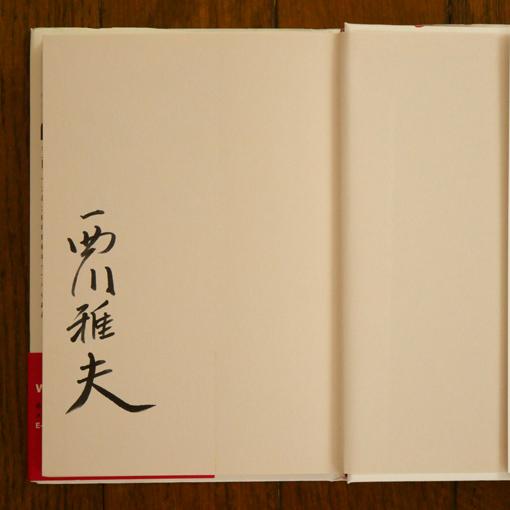 西川雅夫のサイン