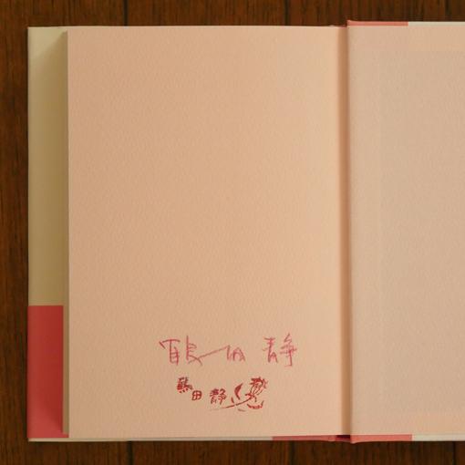 鶴田静のサイン