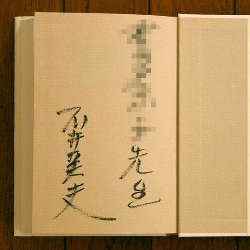 石井英夫のサイン