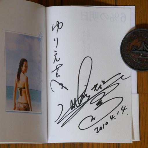 キャシー中島のサイン