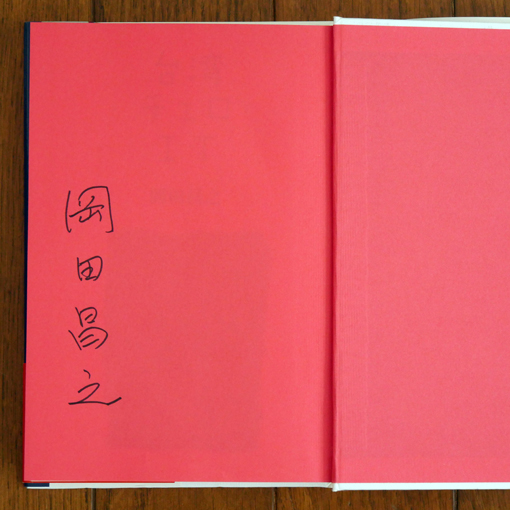 岡田昌之のサイン