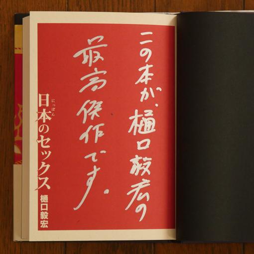 樋口毅宏のサイン