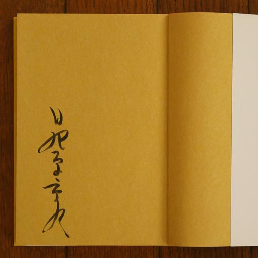 日野原重明のサイン