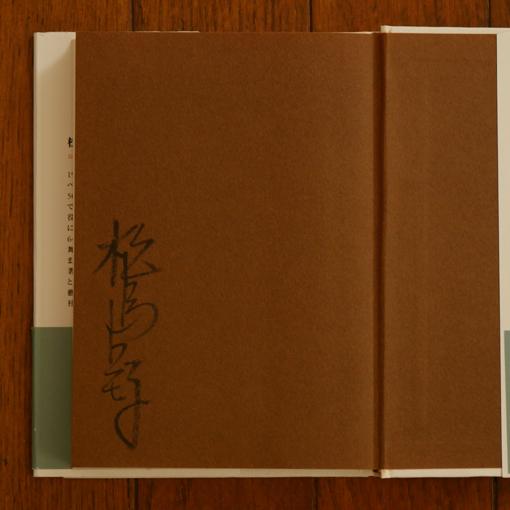 松島トモ子のサイン