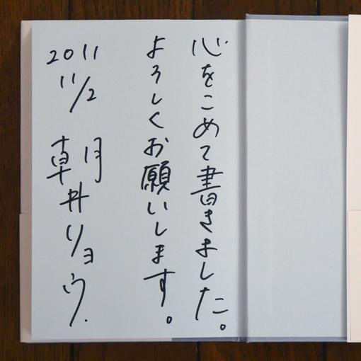 朝井リョウのサイン