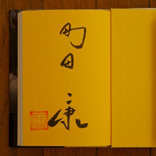 町田康のサイン