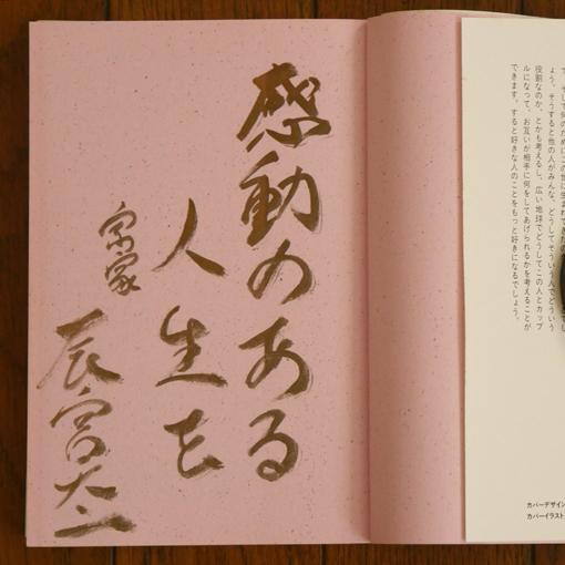 辰宮太一のサイン