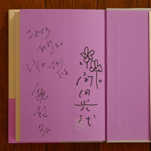 角田光代、穂村弘のサイン