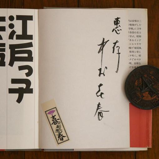 中村喜春のサイン