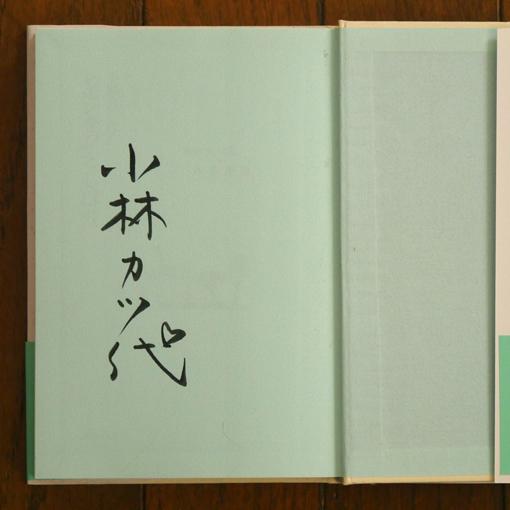 小林カツ代のサイン