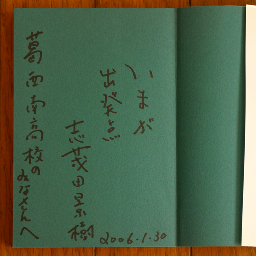 志茂田影樹のサイン