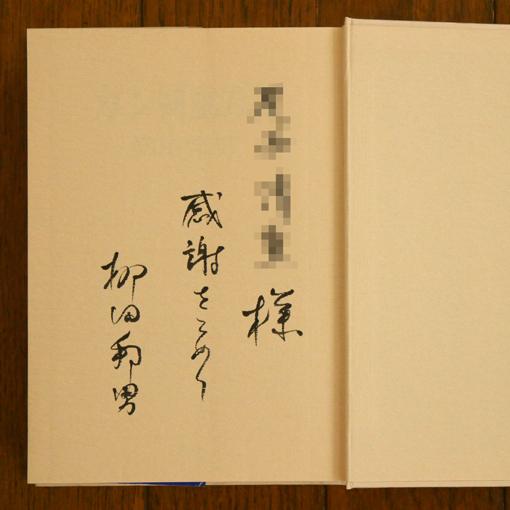 柳田邦男のサイン