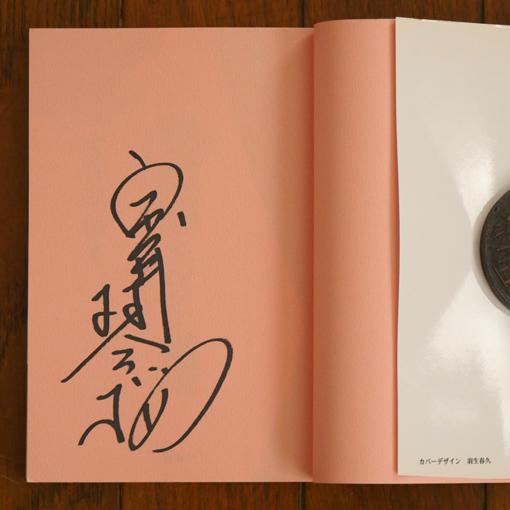 宝井琴桜のサイン
